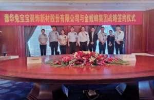 德华兔宝宝与金螳螂集团举行合作签约仪式辉县
